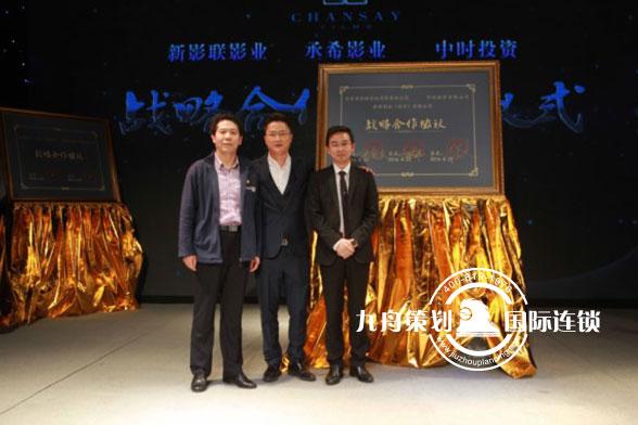 2016第六届北京国际电影节新闻发布会合影留念