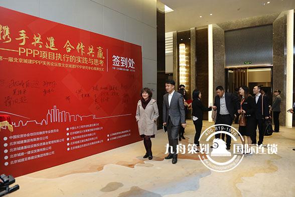 PPP研究中心揭牌仪式暨第一届北京城建PPP实务论坛入场