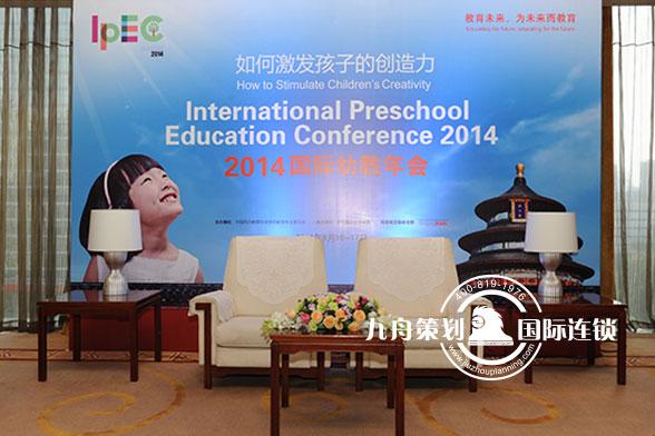 2014国际幼教研讨会论坛