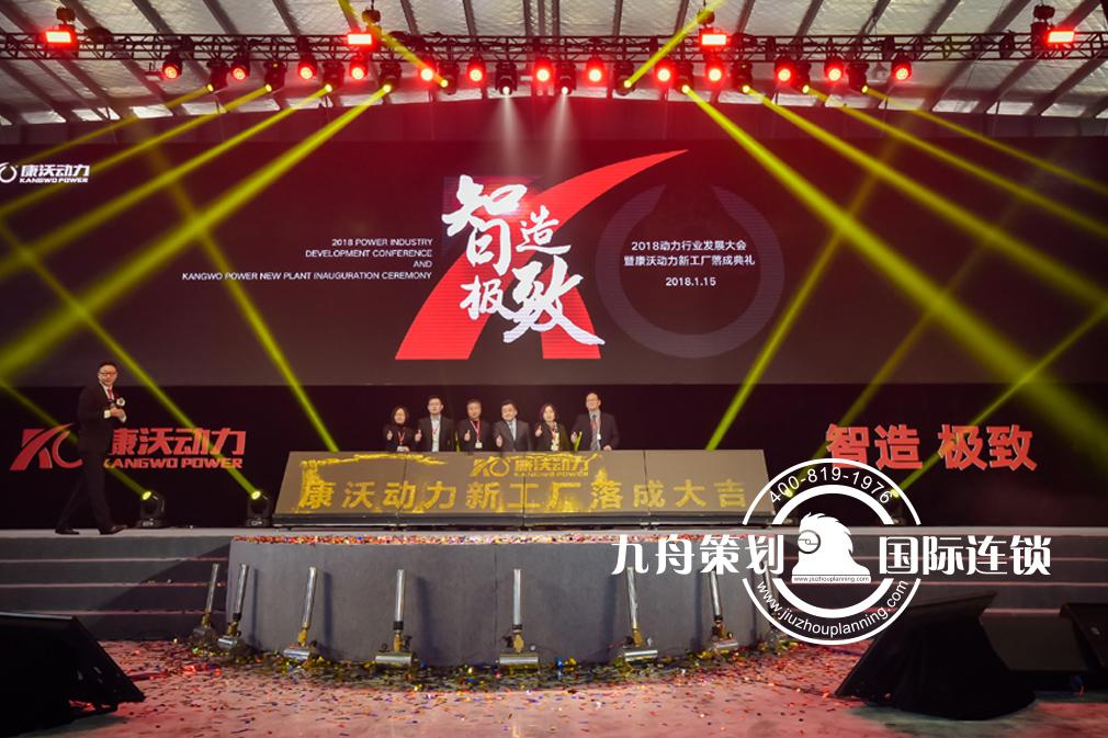 2018动力行业发展大会暨康沃动力新工厂落成典礼