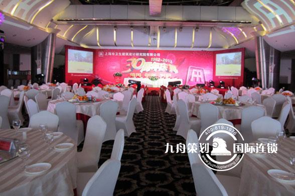 上海卫生设计研究院30周年庆典晚宴