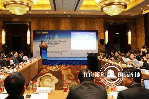 2015中美韩净水市场国际峰会会议领导讲话