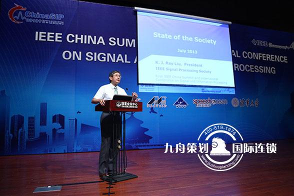 IEEE信号与信息处理中国峰会领导讲话