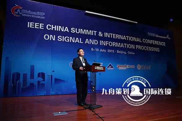 首届IEEE信号与信息处理中国峰会领导发言