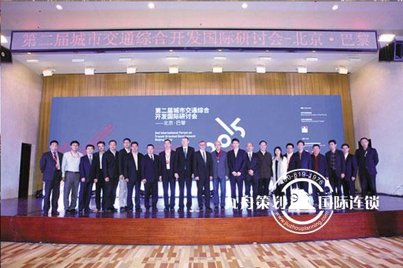 建筑设计院第二届城市交通综合开发国际研讨会领导人合影