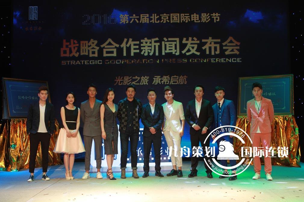 2016第六届北京国际电影节战略合作新闻发布会