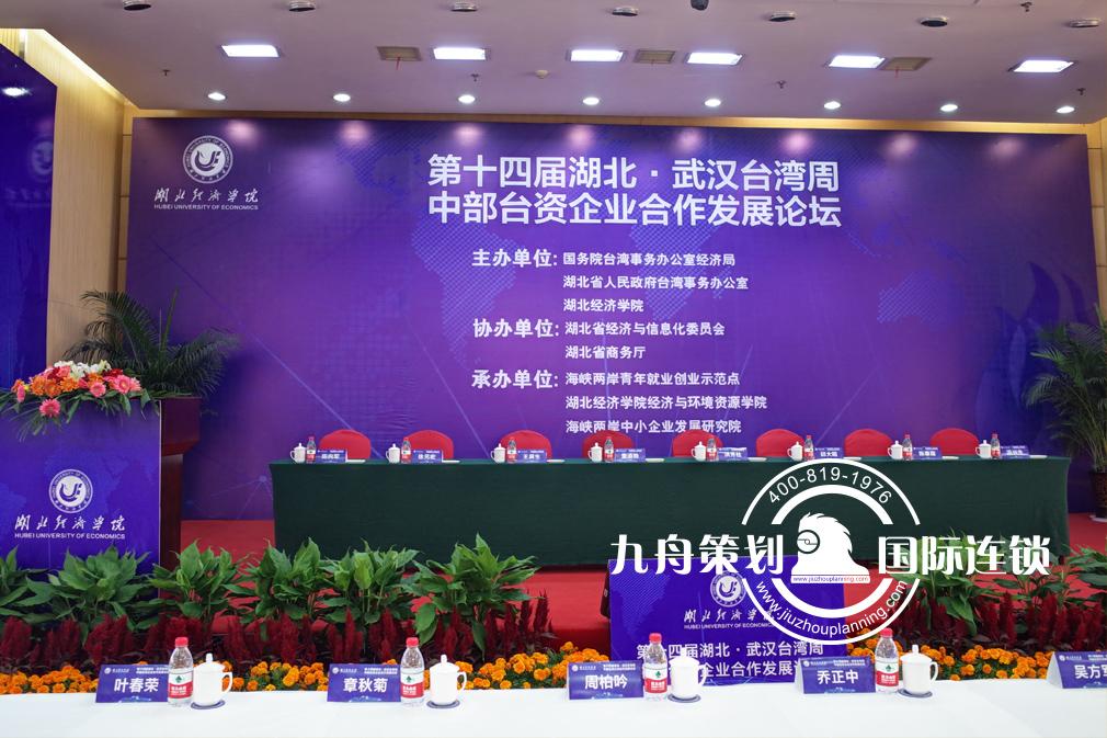 第十四届湖北.武汉台湾周中部台资企业合作发展论坛