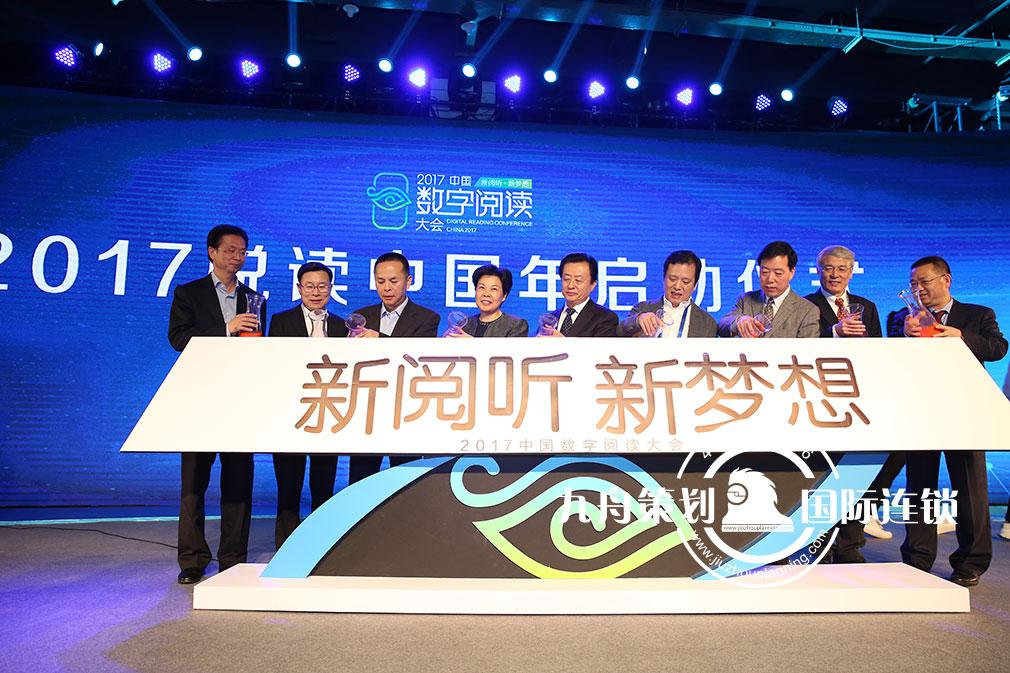 2017 China Digital Reading Conference