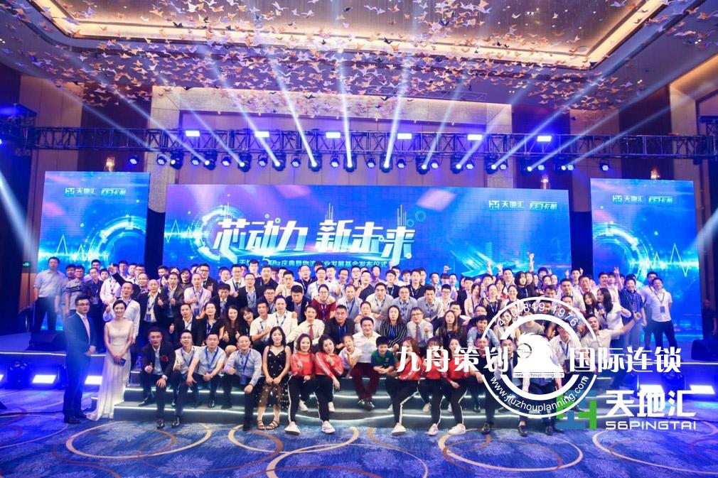 """上海天地汇""""芯动力·新未来""""五周年庆典!"""