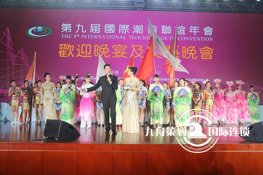 第九届国际潮青联谊年会欢迎晚宴