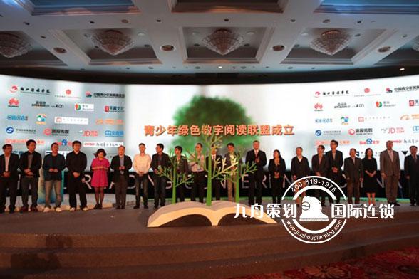 第二届中国数字阅读大会合影留念