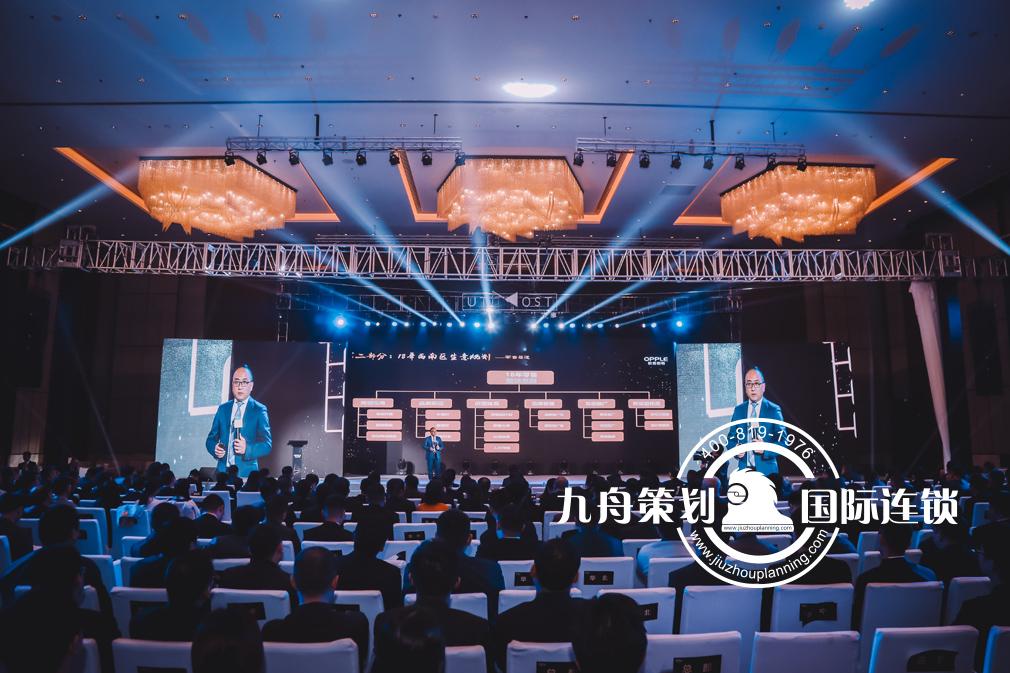 2018年欧普照明家居事业部销售启动大会