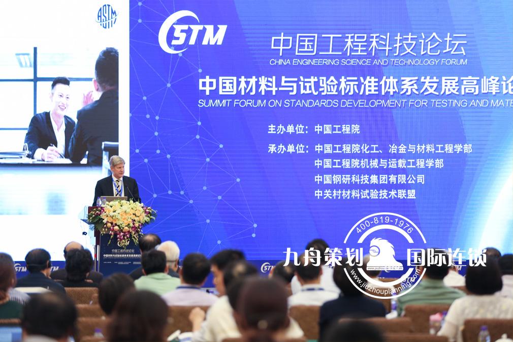 中国材料与试验标准体系发展高峰论坛会议