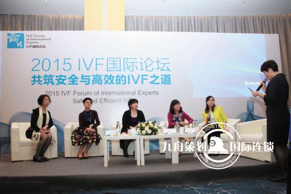 2015IVF国际论坛分会场