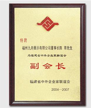 福建省中外企业家联谊会副会长