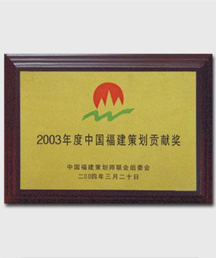 2003年度中国福建千亿国际娱乐官方网站贡献奖