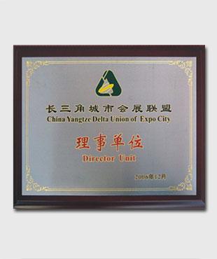 长三角城市会展联盟理事单位
