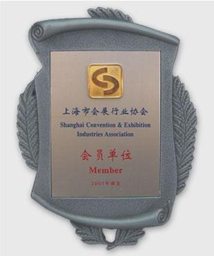 上海市会展行业协会会员单位