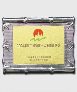 2004年度中国福建十大千亿国际娱乐官方网站专家奖