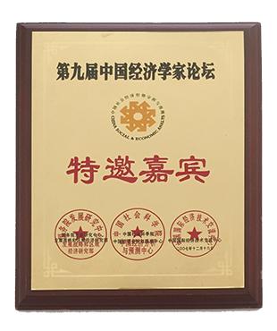 第九届中国经济学家论坛特邀嘉宾