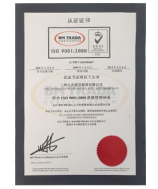 荣获ISO9001:2000质量管理体系认证
