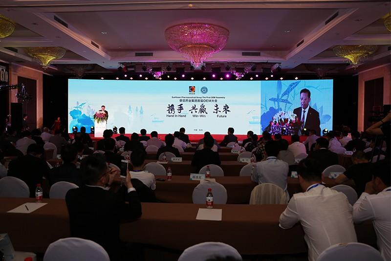 杭州会议会务千亿国际娱乐官方网站公司承接葵花药业集团首届OEM大会