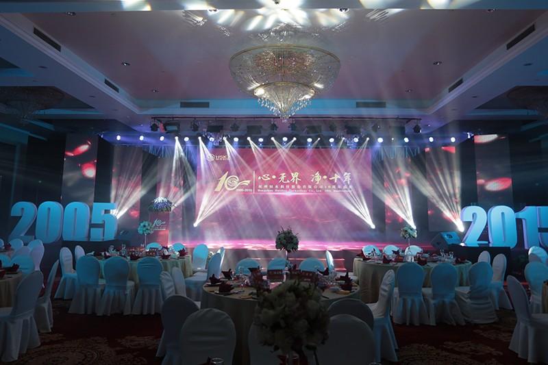 回水科技股份有限公司十周年庆典千亿国际娱乐官方网站在杭州举行