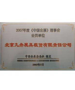 2007年度《中国会展》理事会会员单位