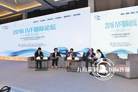 2016IVF国际论坛圆桌会议
