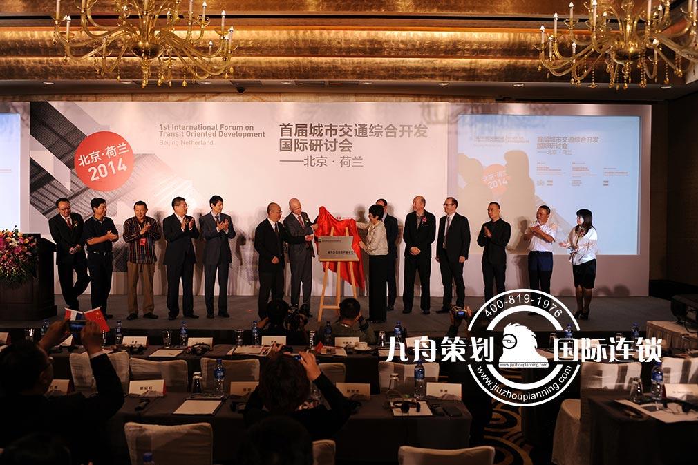荷兰·北京-首届城市交通综合开发国际研讨会