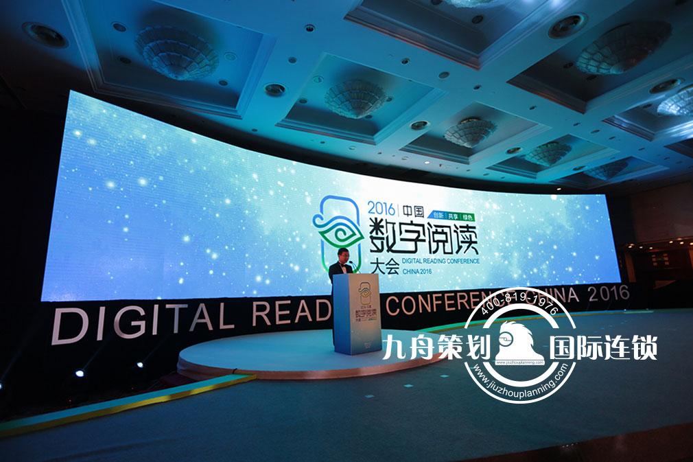 第二届中国数字阅读大会