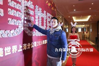 上海完美世界年会