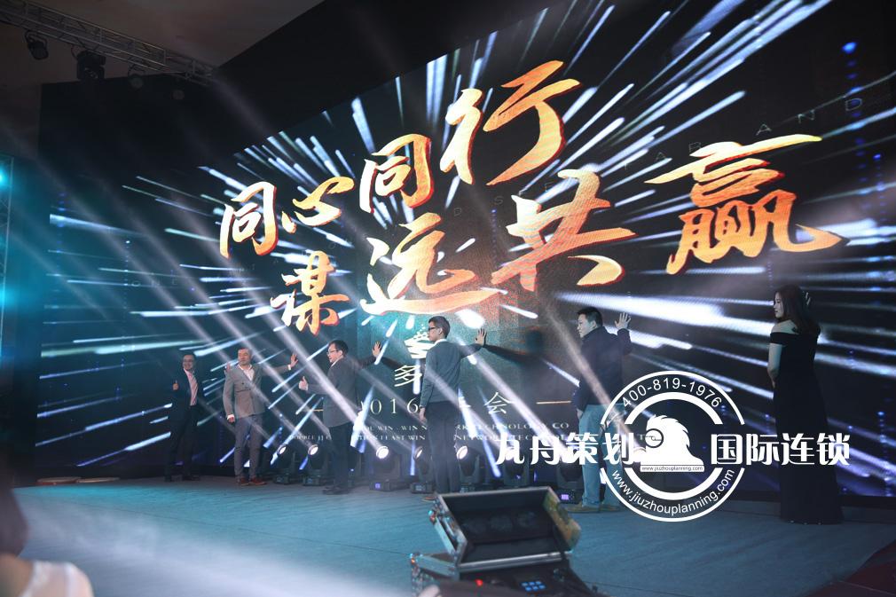 """杭州多赢""""同心同行,谋远共赢""""年会"""