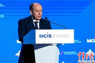 第六届莫斯科国际安全会议主谈国际反恐