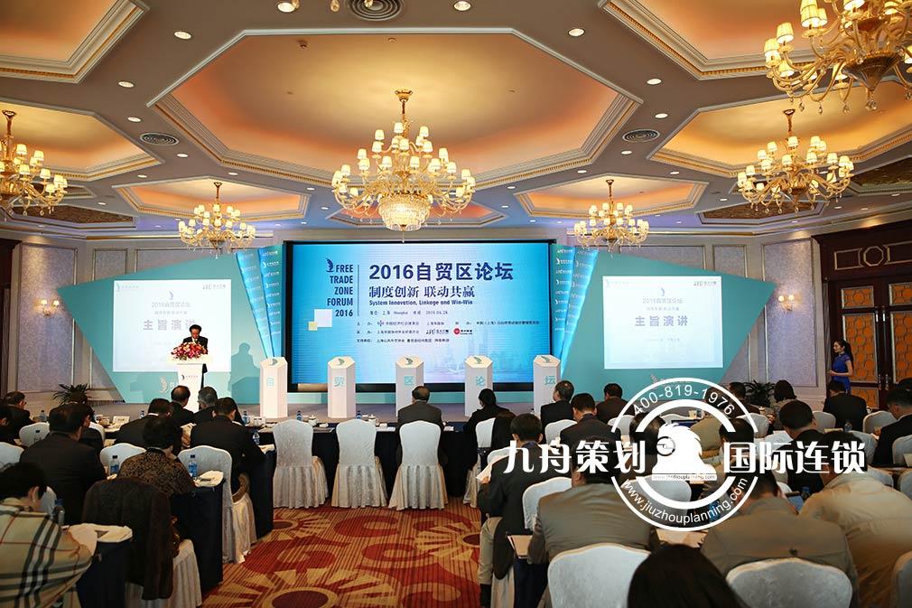 亚太日报 2016自贸区论坛会议