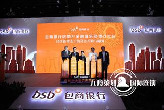 包商银行房地产金融俱乐部成立启动仪式大会