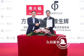 周大福&中国集邮总公司战略合作发布会
