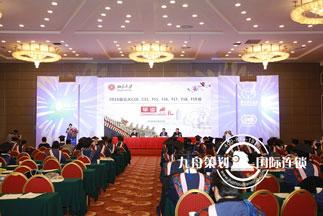 北京大学中国CEO经济论坛会议