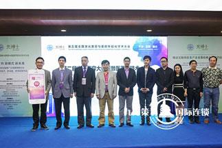 医师协会第五届全国激光美容学术大会