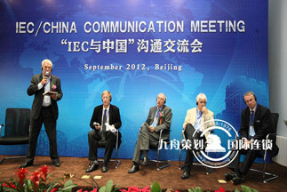 IEC与中国沟通交流国际会议