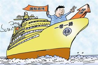 """中国以""""一带一路""""国际合作践行经济全球化"""
