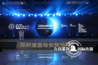 杨树浦国际创新论坛