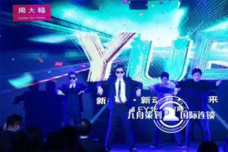 """""""新机遇 新动力 新未来""""周大福FY18供应商大会"""