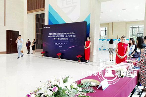 PPP研究中心揭牌仪式暨第一届北京城建PPP实务论坛