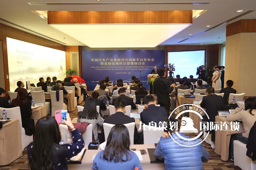 中国汽车产业金融协同创新平台发布会暨金融信用风险管理研讨会
