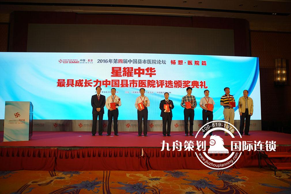 2016年第四届中国县市医院论坛