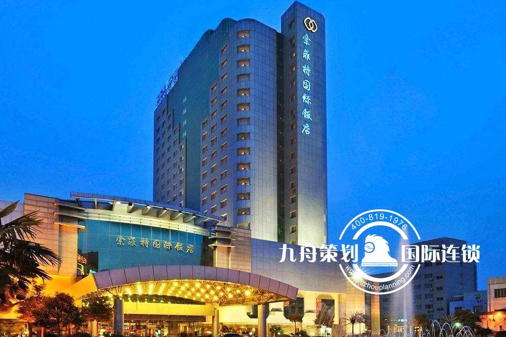 郑州索菲特国际饭店