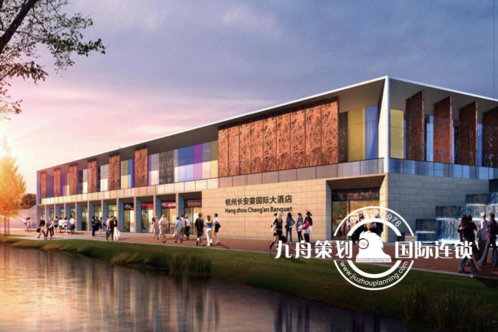 杭州长安宴国际大酒店
