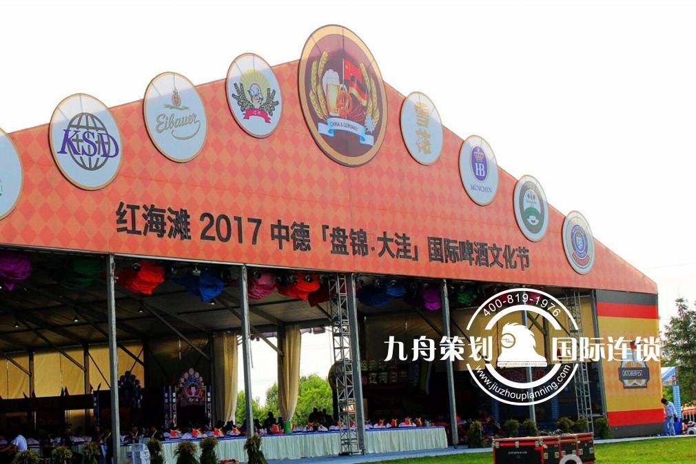 """""""红海滩""""2017中德国际啤酒文化节"""