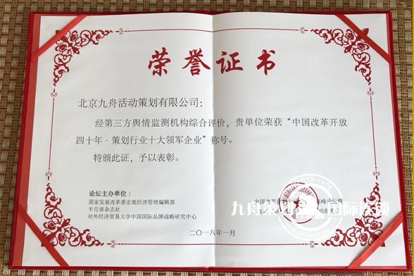 中国改革开放四十年.千亿国际娱乐官方网站行业十大领军企业